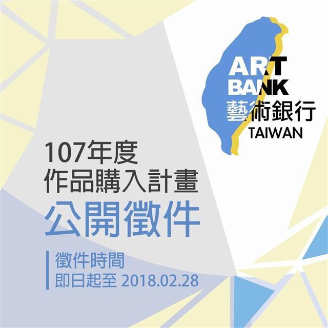 藝術銀行107年度作品公開徵件計畫開始囉,歡迎立即線上報名!的圖片